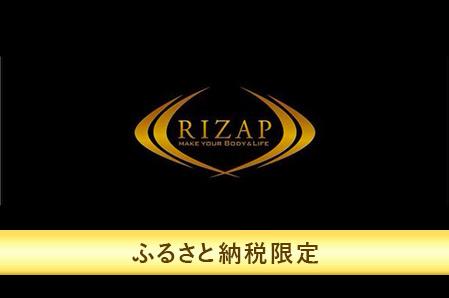 ★ふるさと納税限定★RIZAPボディメイク シェイプアッププログラム トライアル 一か月 トレーニング全4回