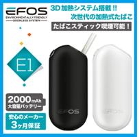 イーフォス イーワン(EFOS E1)
