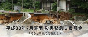 平成30年7月豪雨 災害緊急支援募金
