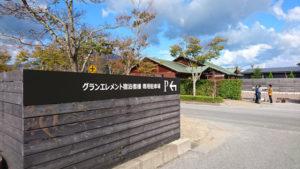 エレメント 滋賀 グラン